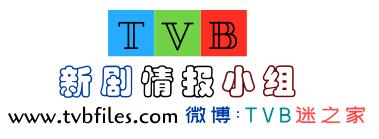 TVB 剧集情报社 - tvbfiles.com